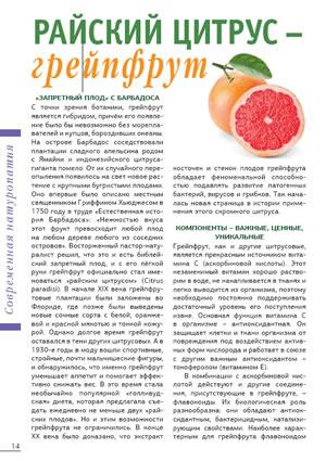 Райский цитрус - грейпфрут