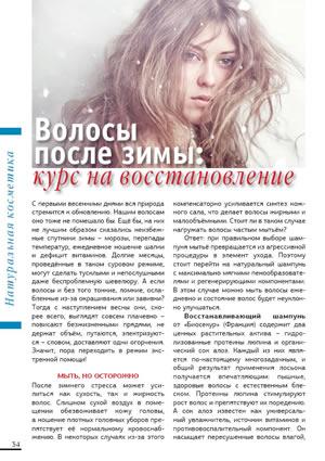 Волосы после зимы: курс на восстановление