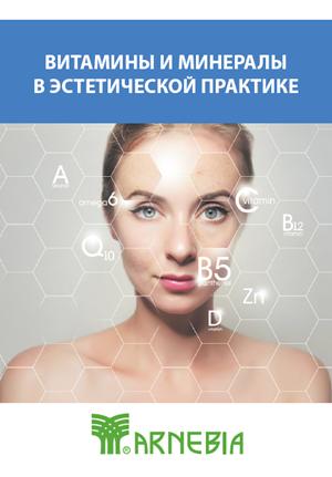 АРНЕБИЯ брошюра: Витамины и минералы в эстетической практике