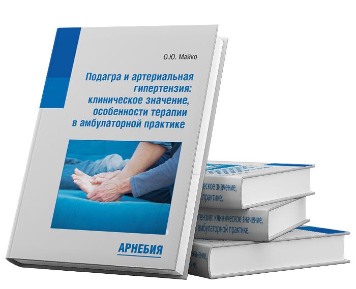 Подагра и артериальная гипертензия: клиническое значение, особенности терапии в амбулаторной практике.