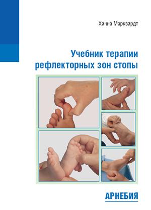 Учебник терапии рефлекторных зон стопы