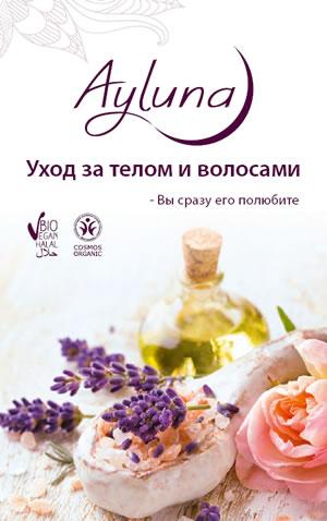 АИЛУНА брошюра: Уход за телом и волосами