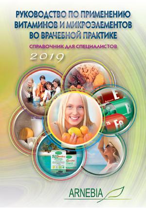 АРНЕБИЯ брошюра: Руководство по применению витаминов и микроэлементов во врачебной практике. Справочник для специалистов 2019
