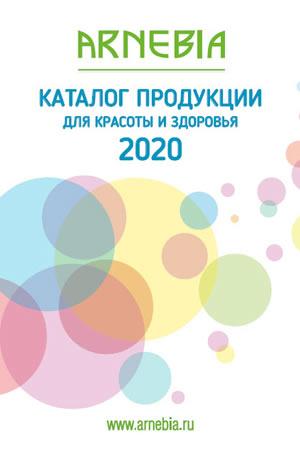 АРНЕБИЯ брошюра: Каталог продукции АРНЕБИЯ для красоты и здоровья 2020