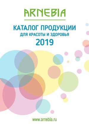 АРНЕБИЯ брошюра: Каталог продукции АРНЕБИЯ для красоты и здоровья 2019