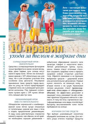 10 правил ухода за телом в жаркие дни