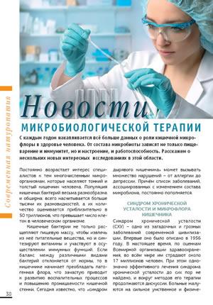 Новости микробиологической терапии
