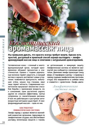 Косметический аромамассаж лица