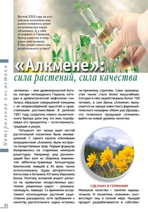 «Алкмене»: сила растений, сила качества