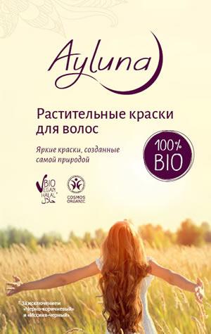 АИЛУНА брошюра: Растительные краски для волос
