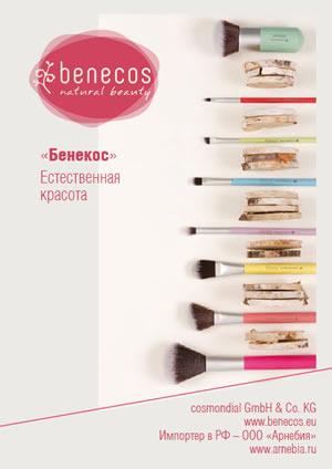 БЕНЕКОС: Естественная красота брошюра