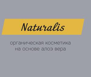 Видео трансляция семинара по натуральной косметике Натуралис