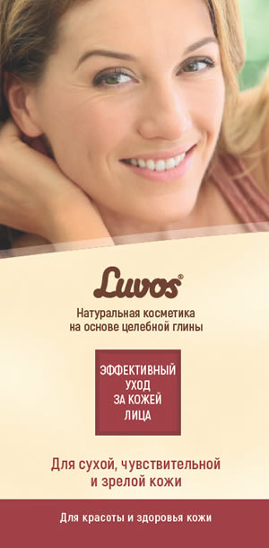 ЛЮВОС буклет: Эффективный уход за кожей лица. Для сухой, чувствительной и зрелой кожи.