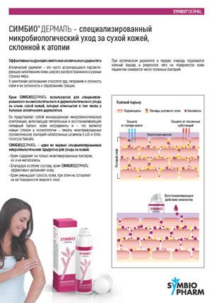 СИМБИОФАРМ листовка: СИМБИОДЕРМАЛЬ - специализированный микробиологический уход за кожей, склонной к атопии: результаты исследования