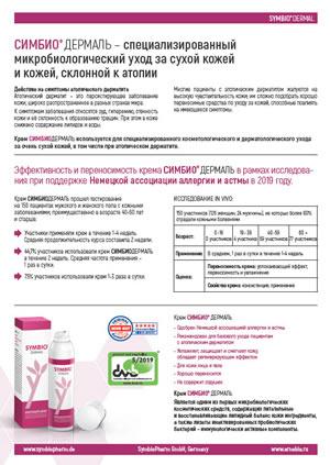 СИМБИОФАРМ листовка: СИМБИОДЕРМАЛЬ - специализированный микробиологический уход за кожей, склонной к атопии: результаты исследования эффективности и переносимости