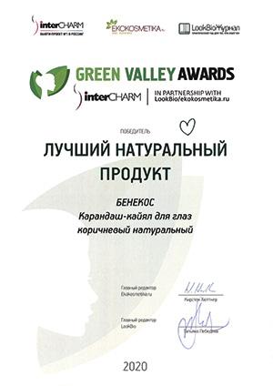 Диплом Лучший натуральный продукт