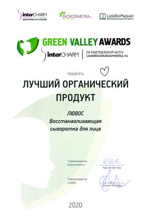 Диплом Лучший органический продукт