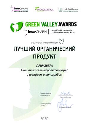 Диплом Специальный приз Лучший органический продукт
