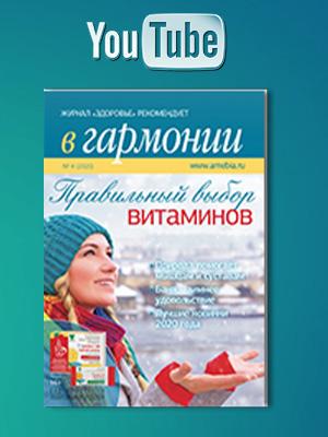 Видео обзор журнала В Гармонии №4 2020г.