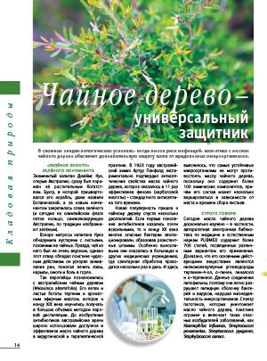 Чайное дерево - универсальный защитник