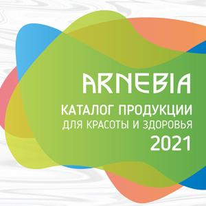 АРНЕБИЯ брошюра: Каталог продукции АРНЕБИЯ для красоты и здоровья 2021