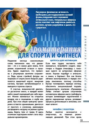 Ароматерапия для спорта и фитнеса