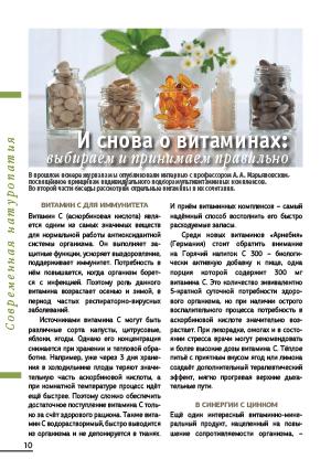 И снова о витаминах: выбираем и принимаем правильно