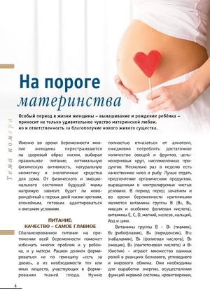 На пороге материнства