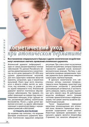 Косметический уход при атопическом дерматите