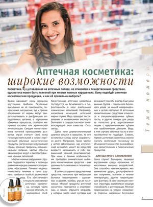 Аптечная косметика: широкие возможности