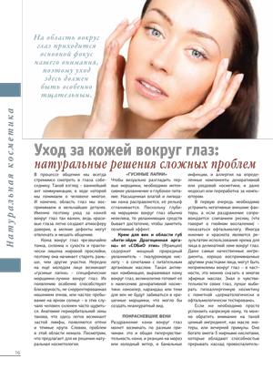 Уход за кожей вокруг глаз: натуральные решения сложных проблем