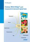 Схемы Mind-Maps для гомеопатической практики