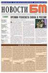 Газета: Новости БМ