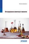 Интегрированная клиническая гомеопатия