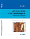 Современная гомеосиниатрия. Заболевания внутренних органов. Том 3