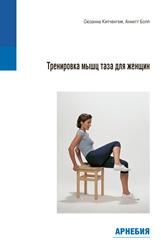 Тренировка мышц таза для женщин