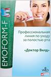 Доктор ВИЛД брошюра: Профессиональная линия по уходу за полостью рта