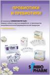 СИМБИОФАРМ брошюра: Пробиотики и пребиотики
