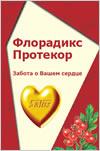 САЛЮС проспект: Флорадикс ПРОТЕКОР