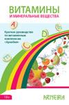 """АРНЕБИЯ ВИТАМИНЫ брошюра: Витамины и минеральные вещества. Краткое руководство по витаминным комплексам """"Арнебия"""""""