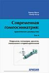 Современная гомеосиниатрия. Неврология, психиатрия, урология, гинекология и оториноларингология. Том 4
