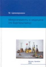 Микроэлементы в медицине (по Бургерштайну)
