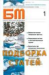 Эффективность и безопасность препаратов ПроСимбиофлор, Симбиофлор 1 и Симбиофлор 2 при нейродермите у детей