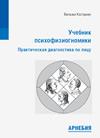 Учебник психофизиогномики