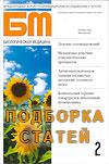 Оценка клинической эффективности антигомотоксических препаратов при заболеваниях кишечника у детей