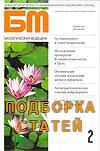 Гомеопатическая терапия хронических дегенеративных заболеваний, возникших вследствие нарушений метаболизма