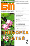 Интеграция комплементарной медицины в практику частного врача