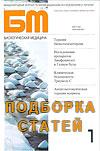 Антигомотоксическая терапия опорно-двигательного аппарата у больных с сердечно-сосудистыми заболеваниями