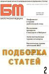 Новые антигомотоксические препараты на фармацевтическом рынке России