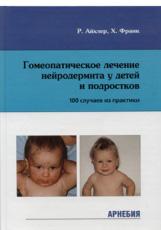 Гомеопатическое лечение нейродермита у детей и подростков (100 случаев из практики)